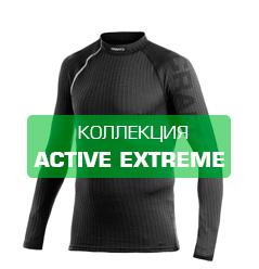 Коллекция ACTIVE EXTREME