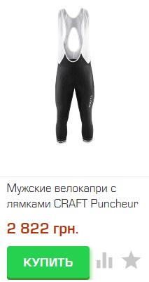 PUNCHEUR