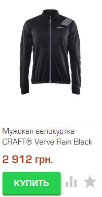 VERVE RAIN
