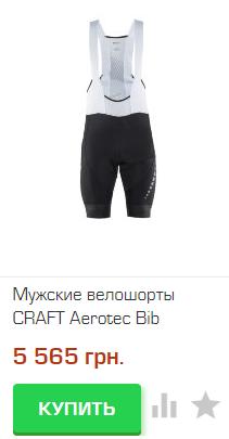 AEROTEC BIB