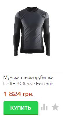 ACTIVE EXTREME