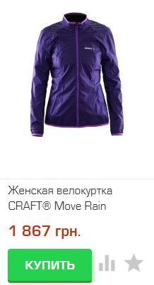 MOVE RAIN