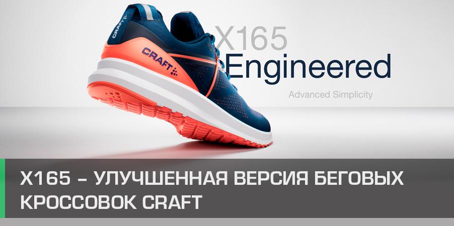 X165 Кроссовки Craft 1