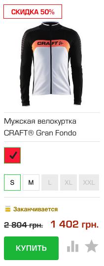 Велокуртка Grand Fondo