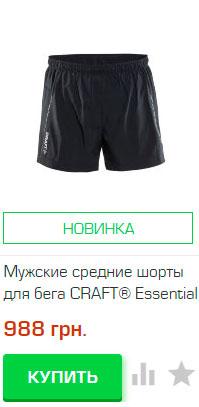 Средние шорты