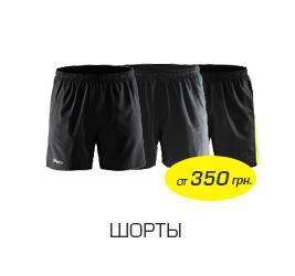 Шорты от 350 грн.