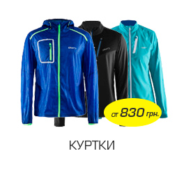 Куртки от 830 грн.