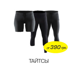 Тайтсы от 390 грн.