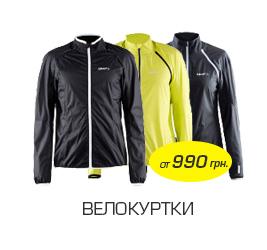 Велокуртки от 990 грн.